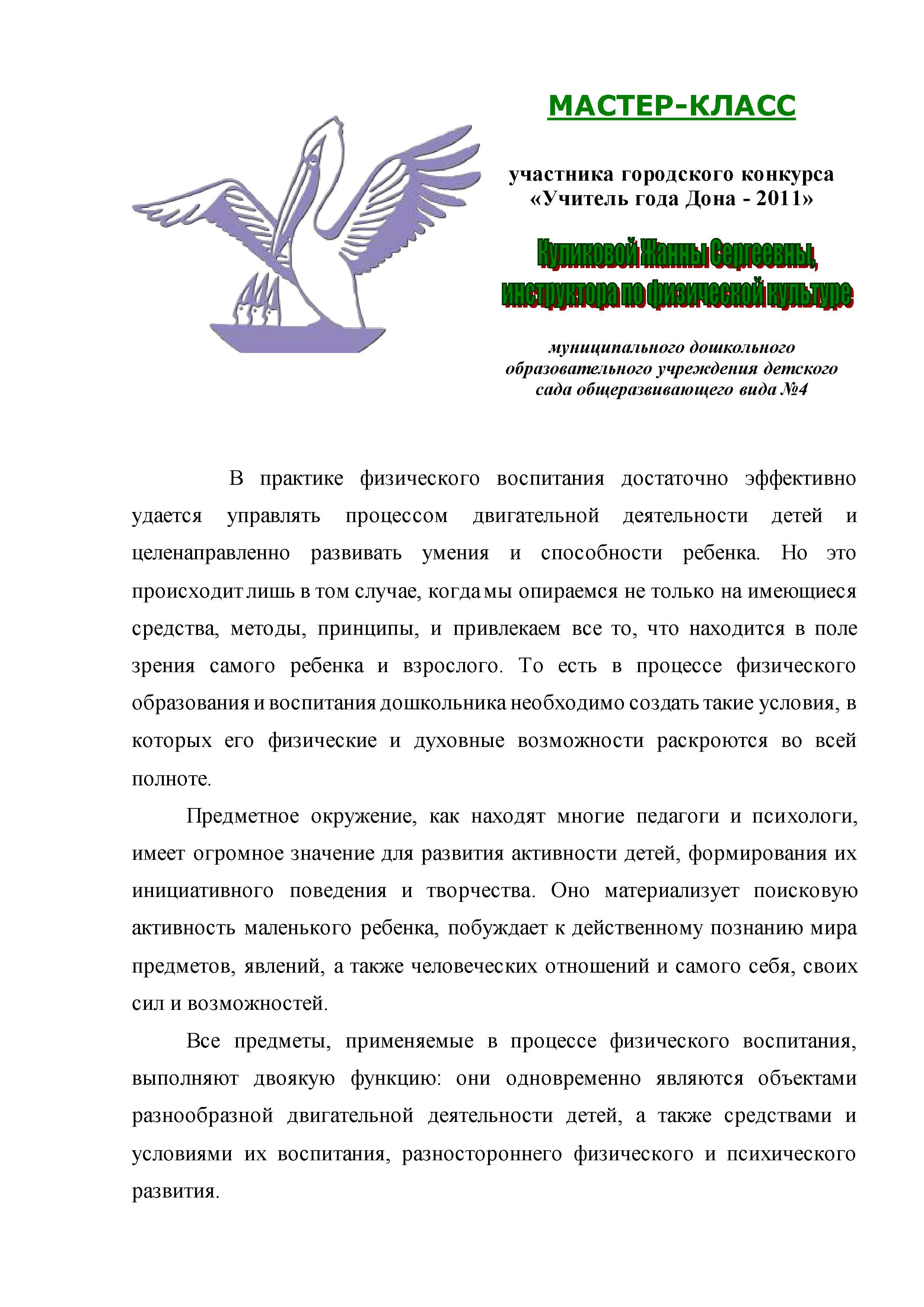 МАСТЕР-КЛАСС_1