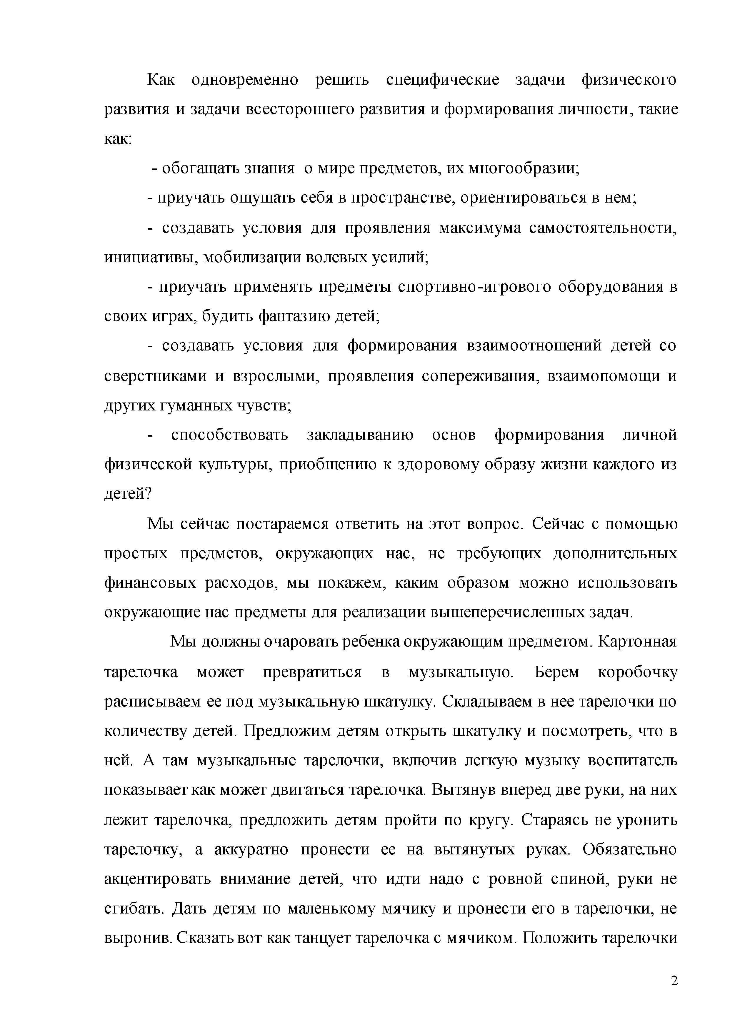 МАСТЕР-КЛАСС_2