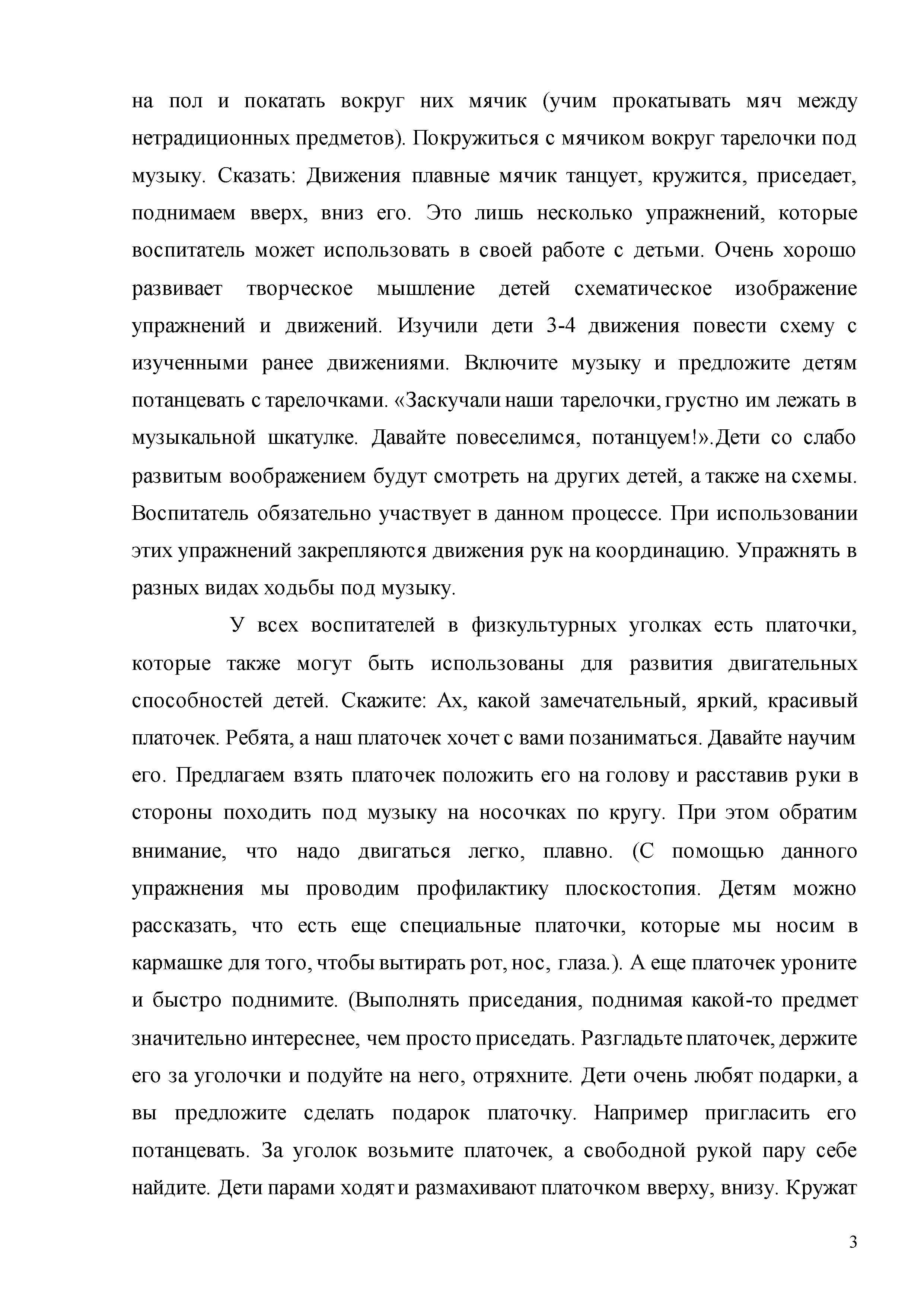 МАСТЕР-КЛАСС_3
