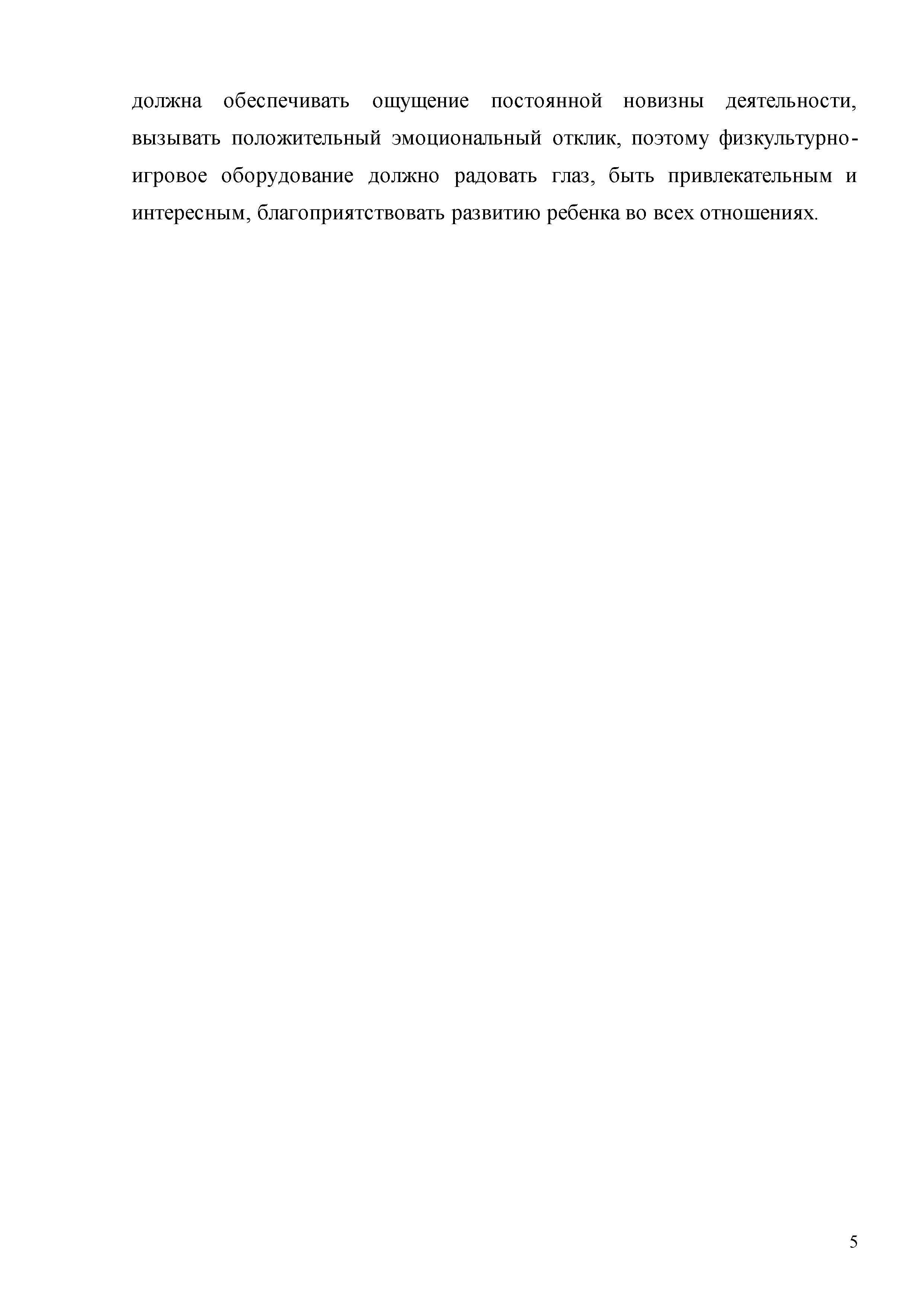 МАСТЕР-КЛАСС_5