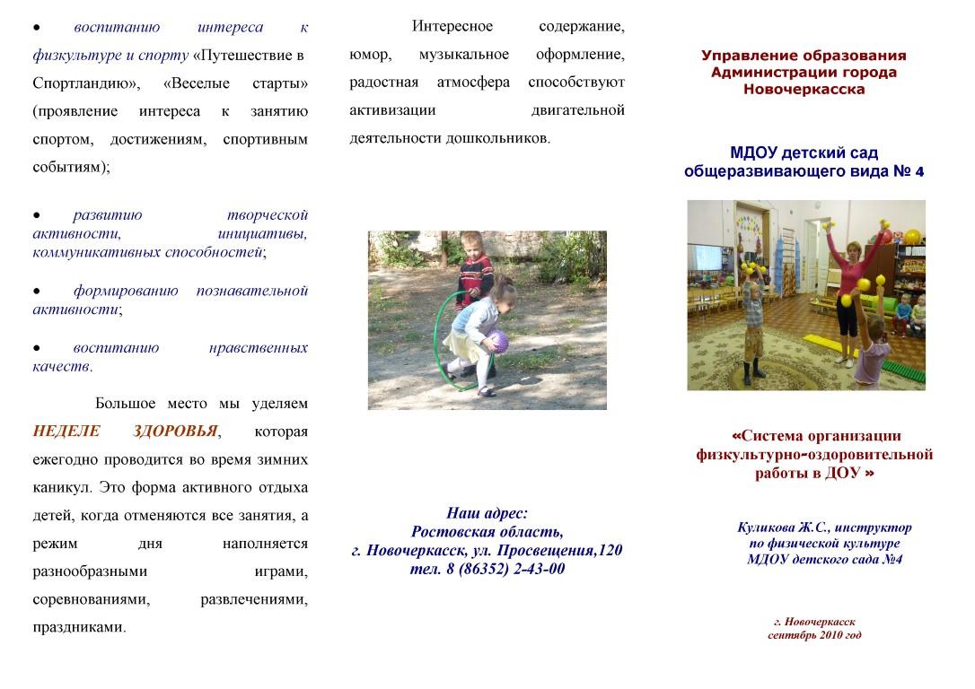 Организация физкультурно-оздоровительной работы в ДОУ (Medium)