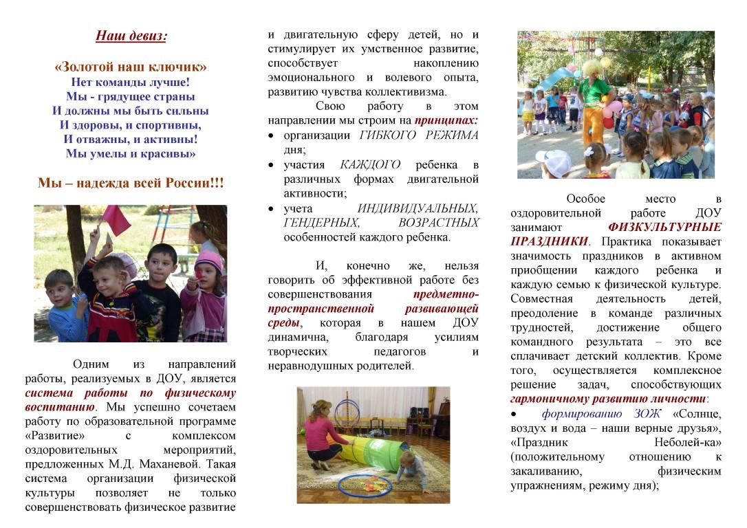 Организация физкультурно-оздоровительной работы в ДОУ(1) (Medium)