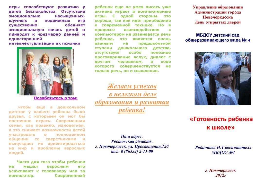готовность к школе(1) (Medium)